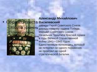 дважды Герой Советского Союза, дважды кавалер ордена Победа, Маршал Советског