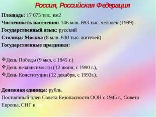 Россия, Российская Федерация Площадь: 17 075 тыс. км2 Численность населения: