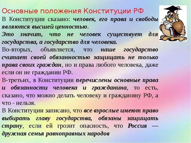 Основные положения Конституции РФ В Конституции сказано: человек, его права и...