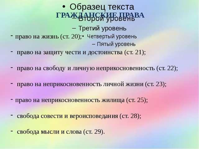 ГРАЖДАНСКИЕ ПРАВА право на жизнь (ст. 20); право на защиту чести и достоинст...