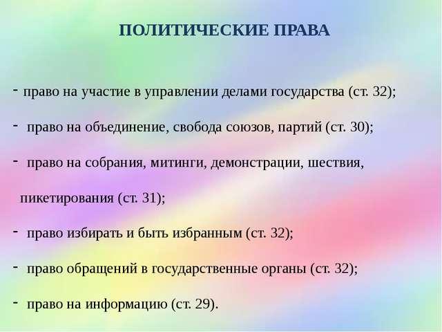 ПОЛИТИЧЕСКИЕ ПРАВА право на участие в управлении делами государства (ст. 32);...
