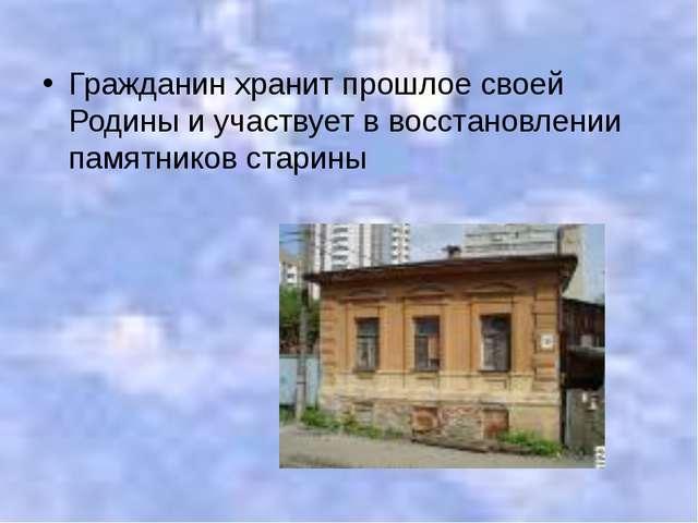 Гражданин хранит прошлое своей Родины и участвует в восстановлении памятников...
