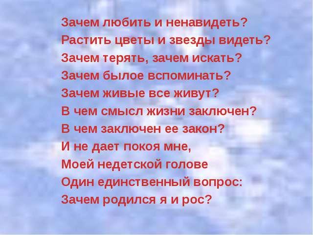 Зачем любить и ненавидеть? Растить цветы и звезды видеть? Зачем терять, зачем...