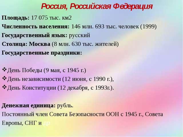 Россия, Российская Федерация Площадь: 17 075 тыс. км2 Численность населения:...