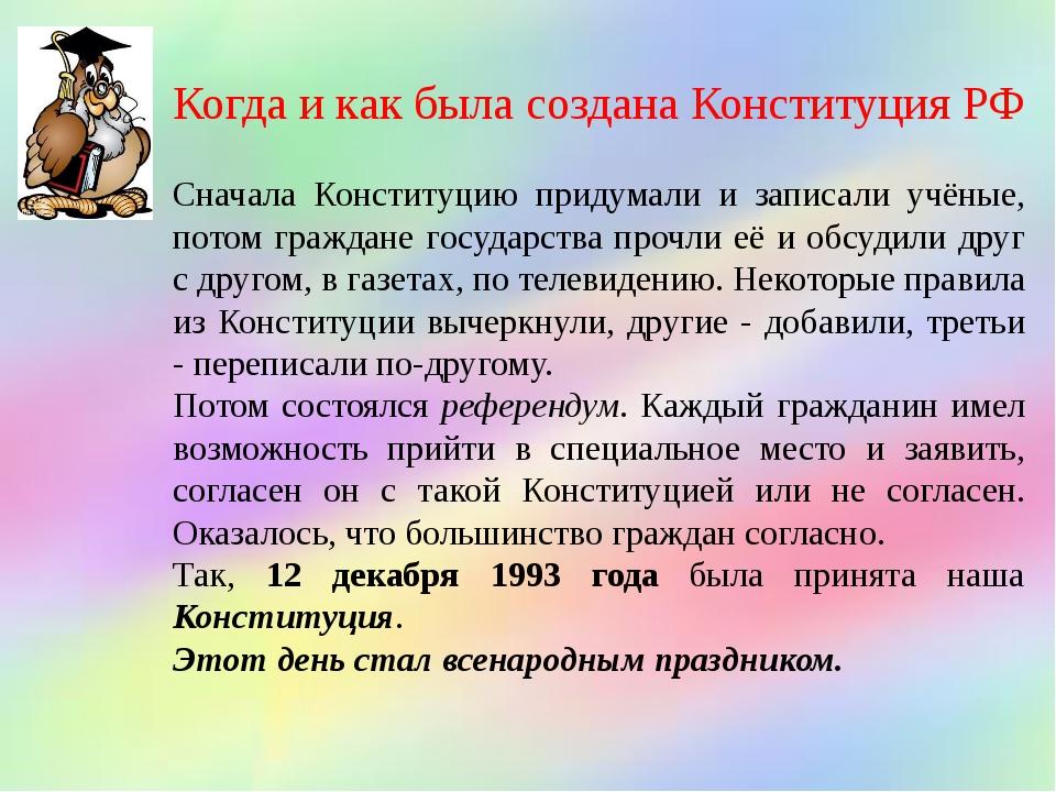 Когда и как была создана Конституция РФ Сначала Конституцию придумали и запис...