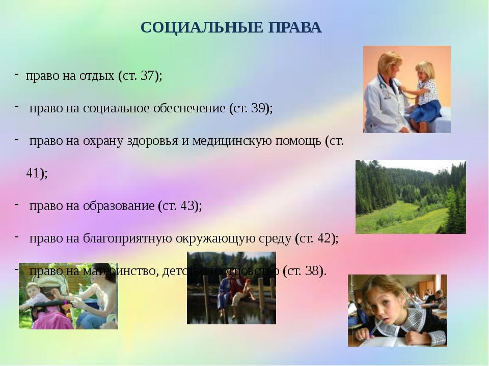 СОЦИАЛЬНЫЕ ПРАВА право на отдых (ст. 37); право на социальное обеспечение (ст...