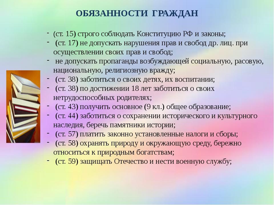ОБЯЗАННОСТИ ГРАЖДАН (ст. 15) строго соблюдать Конституцию РФ и законы; (ст. 1...