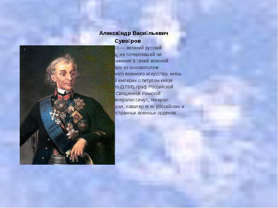 Алекса́ндр Васи́льевич Суво́ров (1729—1800)— великий русский полководец, не...