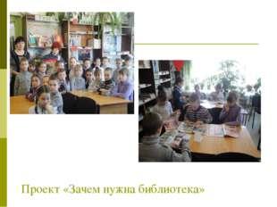 Проект «Зачем нужна библиотека»
