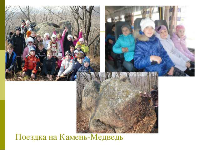 Поездка на Камень-Медведь