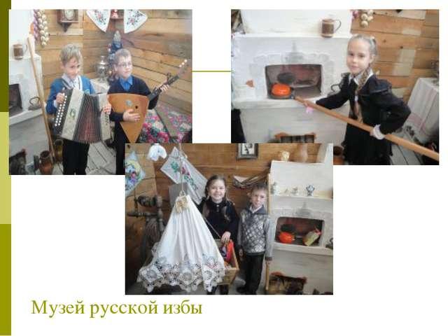 Музей русской избы