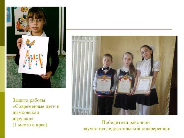 Защита работы «Современные дети и дымковская игрушка» (1 место в крае) Победи...