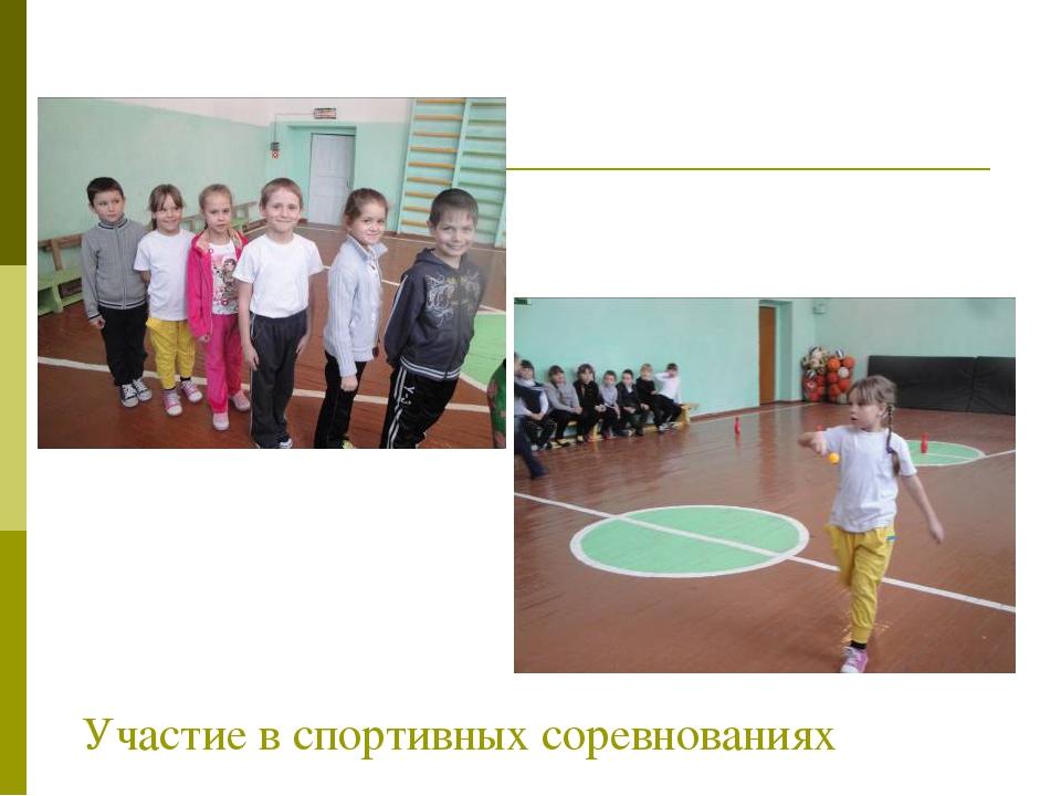 Участие в спортивных соревнованиях