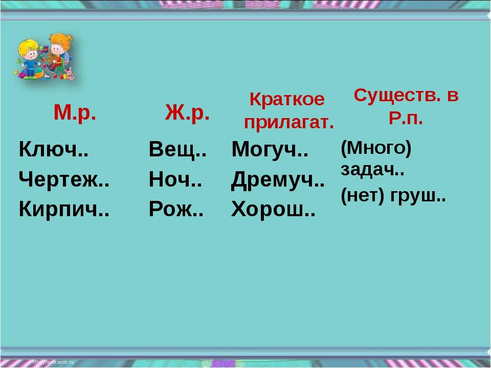 слова с мягким знаком ж.р