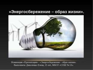 «Энергосбережение – образ жизни». Номинация «Презентация» - «Энергосбережение
