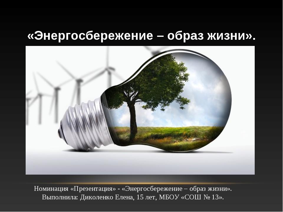«Энергосбережение – образ жизни». Номинация «Презентация» - «Энергосбережение...