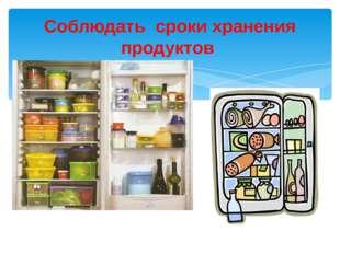 Соблюдать сроки хранения продуктов