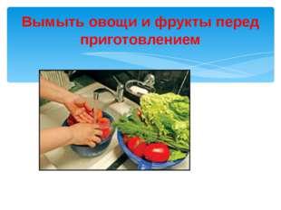 Вымыть овощи и фрукты перед приготовлением