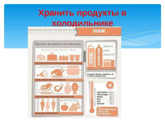 Хранить продукты в холодильнике