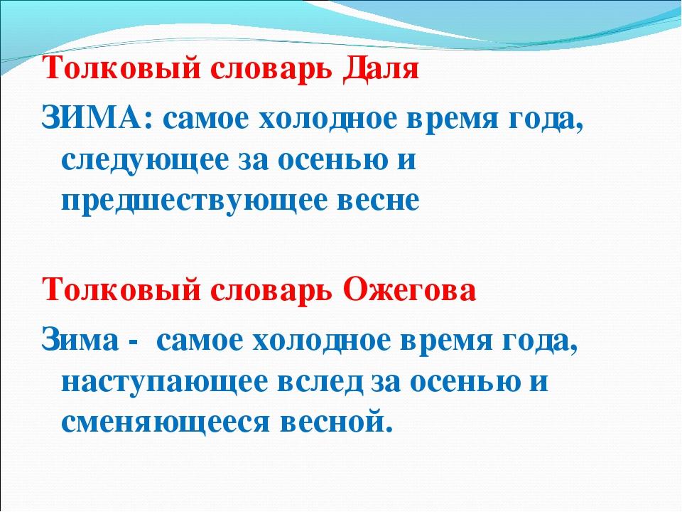 Толковый словарь Даля ЗИМА: самое холодноевремягода, следующее заосеньюи...