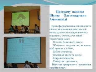 Програму написав Шалва Олександрович Амонашвілі Була сформульована основна м
