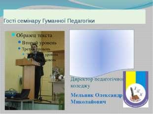Гості семінару Гуманної Педагогіки Директор педагогічного коледжу Мельник Ол