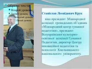 Станіслав Леонідович Крук віце-президент Міжнародної асоціації громадських о