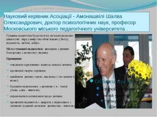 Науковий керівник Асоціації - Амонашвілі Шалва Олександрович, доктор психолог