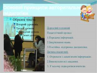 Основні принципи авторитальної педагогіки Дорослий головний Педагогічний проц