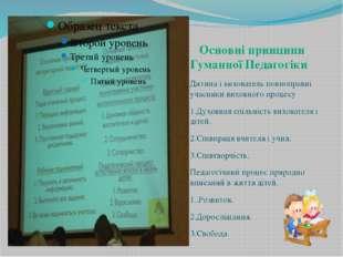 Основні принципи Гуманної Педагогіки Дитина і вихователь повноправні учасник