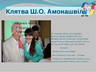 Клятва Ш.О. Амонашвілі «Я, Амонашвілі Шалва Олександрович, добровільно обравш