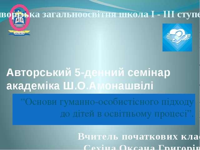 """Авторський 5-денний семінар академіка Ш.О.Амонашвілі """"Основи гуманно-особисті..."""