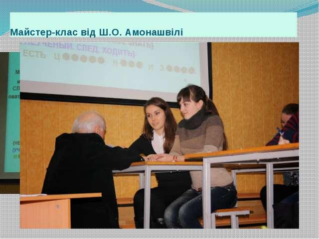 Майстер-клас від Ш.О. Амонашвілі Уроки слов'янской абетки.
