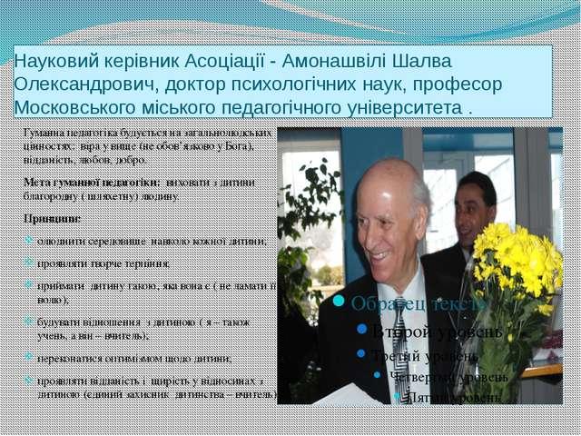 Науковий керівник Асоціації - Амонашвілі Шалва Олександрович, доктор психолог...