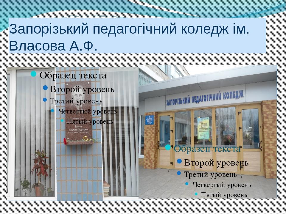 Запорізький педагогічний коледж ім. Власова А.Ф.