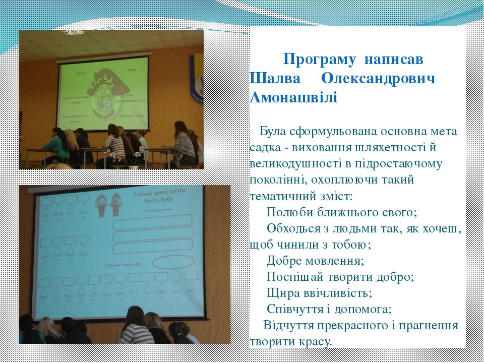 Програму написав Шалва Олександрович Амонашвілі Була сформульована основна м...