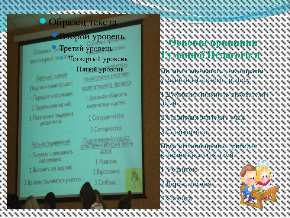 Основні принципи Гуманної Педагогіки Дитина і вихователь повноправні учасник...