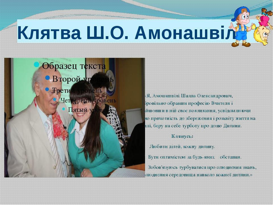 Клятва Ш.О. Амонашвілі «Я, Амонашвілі Шалва Олександрович, добровільно обравш...