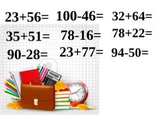 23+56= 100-46= 35+51= 90-28= 32+64= 78-16= 23+77= 78+22= 94-50=