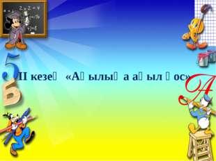 ІІ кезең «Ақылыңа ақыл қос»