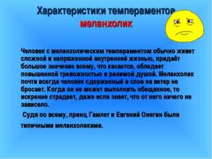 Характеристики темпераментов меланхолик Человек с меланхолическим темперамент
