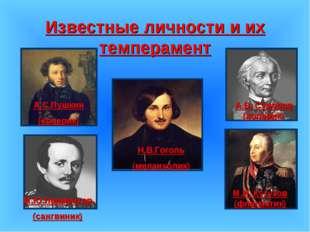 Известные личности и их темперамент А.С.Пушкин (холерик) М.Ю.Лермонтов (сангв