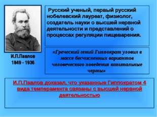 И.П.Павлов 1849 - 1936 Русский ученый, первый русский нобелевский лауреат, фи