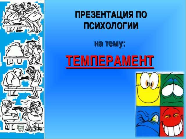 ПРЕЗЕНТАЦИЯ ПО ПСИХОЛОГИИ на тему: ТЕМПЕРАМЕНТ