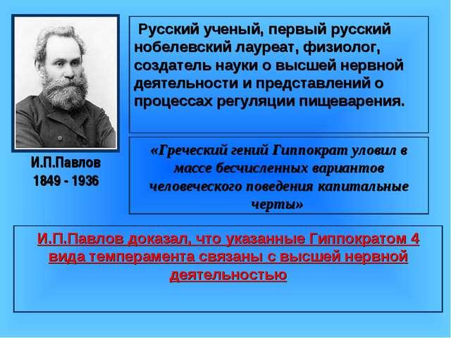 И.П.Павлов 1849 - 1936 Русский ученый, первый русский нобелевский лауреат, фи...