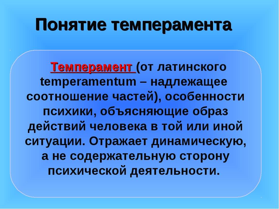 Темперамент (от латинского temperamentum – надлежащее соотношение частей), о...