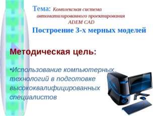 Тема: Комплексная система автоматизированного проектирования ADEM CAD Постро
