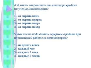 4. В каком направлении от монитора вредные излучения максимальны? 1 - от экра