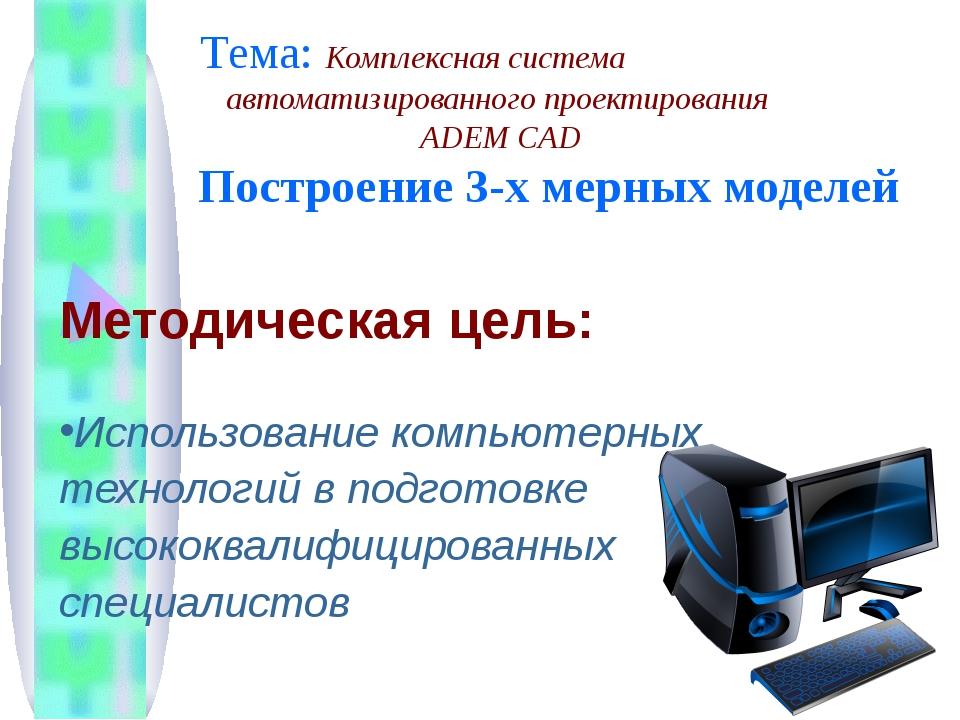 Тема: Комплексная система автоматизированного проектирования ADEM CAD Постро...