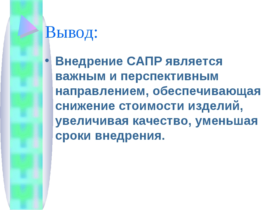 Вывод: Внедрение САПР является важным и перспективным направлением, обеспечив...